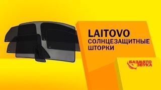 Солнцезащитные шторки Laitovo. Обзор от avtozvuk.ua