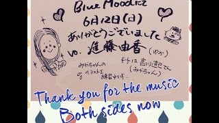 Thank you for the music ~ 近所の大工のおじさんの話~Both sides now ♪ Vo.進藤由香