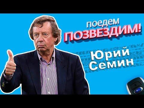 🚗✨ Поедем, ПОЗВЕЗДИМ! Выпуск 3: Юрий Сёмин!  #Subaru #pozvezdimshow #поедемпозвездим #юрийсёмин