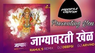 Jagya Varti Khel - Roadshow Track - DJ Deepsi - DJ Arvind - Rahul's Remix