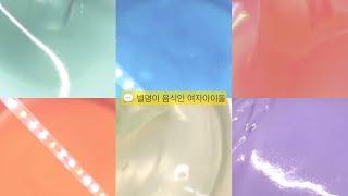 음식이 별명인 여자아이돌 / 액괴 / 대규모 / 시리즈 / 대규모시리즈 / 액괴시리즈 / 액괴대규모 / 대시…