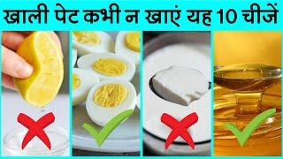 भूल कर भी खाली पेट न खायें ये 10 चीज़े हो सकती है कई बीमारियाँ FOODS TO EAT & AVOID ON EMPTY STOMACH