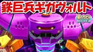 本当にカービィ、、?鉄巨兵ギガヴォルト2登場!!#16【星のカービィロボボプラネット】