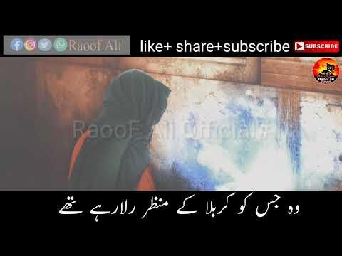 Noha On Imam Sajjad Lyrics
