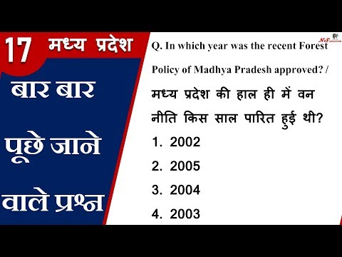 MP EXAMS REPEATED QUESTIONS | MP GK IN HINDI | MP GK IN ENGLISH | MP GK TRICKS | MP CURRENT AFFAIRS