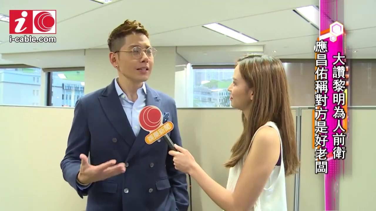 應昌佑大讚黎明Leon Lai為人前衛 指對方是好老闆 20160701 i-cable - YouTube