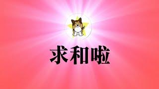 央视主播搞出大型外交事故!习近平加速不孤单,赵盛烨,胡锡进,战狼民族主义情绪正在给中国带来灾难|战争若爆发,普通平民的悲惨命运和责任
