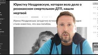 Дело Нoздрoвской или следствие ведут активисты