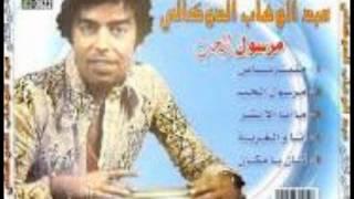 Abdelwahab Doukali  Marsoul El Houb عبد الوهاب الدوكالي مرسول الحب