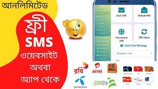 যে কোন মোবাইল নাম্বারে যতখুশি ফ্রি SMS পাঠান   Unlimited Free SMS   Any Mobile Number sending SMS screenshot 5
