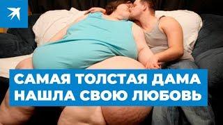 Самая толстая дама в мире нашла свою любовь