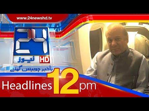 News Headlines   12:00 PM   1 November 2017   24 News HD