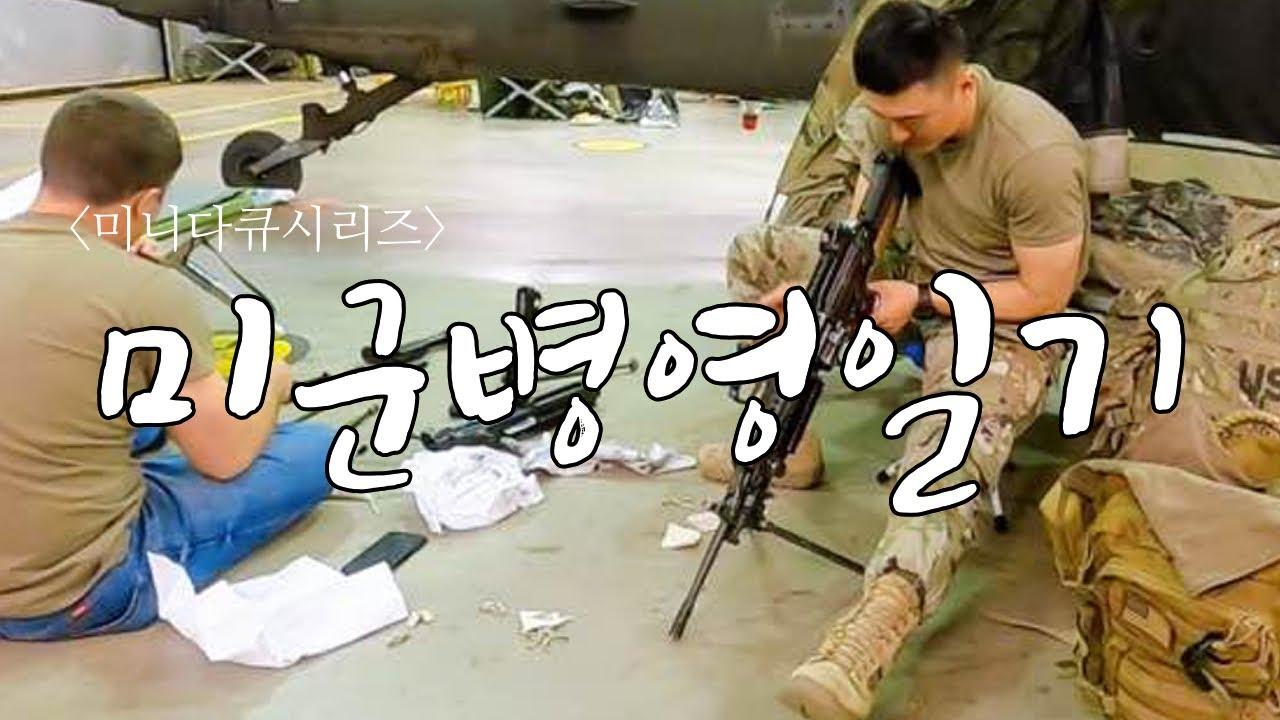 [미군 병영일기] - 수천발 쏜 경기관총 닦기 [4/4]