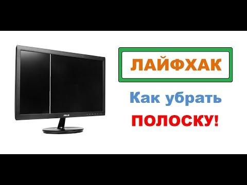 Вертикальная полоса на экране монитора, ЛАЙФХАК как Убрать