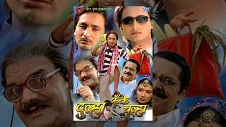 दूल्हा फूंके चूल्हा - Dulha Funke Chulha || Bhojpuri Full Movie || Popular Bhojpuri Movies