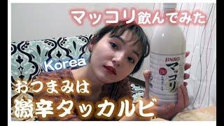 今晩は。 今宵は韓国な気分で まろやかマッコリと ピリッと甘辛タッカル...