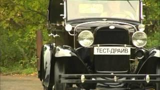 Тест-драйв ГАЗ А