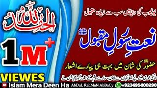 Hafiz athar jalali new naat 2019 | Zain ul abadeen jalali | new nazam 2019 | islam mera deen ha