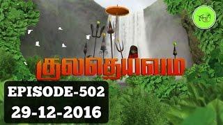 Kuladheivam SUN TV Episode - 502(29-12-16)