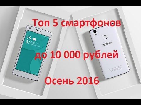 ТОП СМАРТФОНОВ ЗА 10000 рублей 2017. ТЕЛЕФОН ДО 10000 рублей .