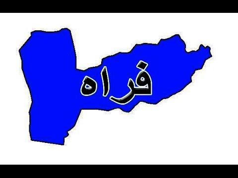 معلومات در مورد ولایت فراه (قوام الدین عثمانی) برنامه مهمان بلخ رادیو لحظه - Farah Province
