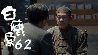 白鹿原  | White Deer 62【TV版】(張嘉譯、秦海璐、何冰等主演)