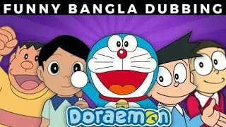 Bpl Doremon Bangla Bd Funny Dubbing besten Cartoon 2017