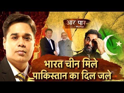 Aar Paar | भारत चीन मिले पाकिस्तान का दिल जले | News18 India