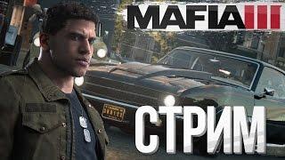 Mafia III в 60 ФПС! Что случилось с Джо? №3 ( Прохождение Мафия 3 60FPS)