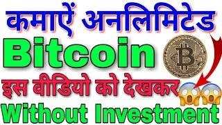 How to earn free bitcoin and paytm cash without investment free betcoin miner || Techy Atul