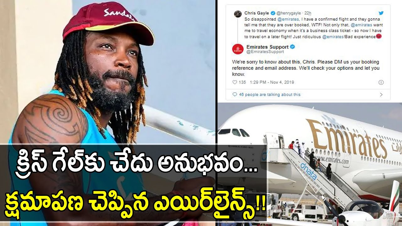Chris Gayle Super Angry On Airlines