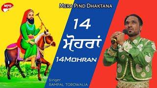 14 ਮੋਹਰਾਂ || 14 MOHRAN || RAMPAL TOROWALIA || BILLU MANSEWALIA || MPD MUSIC || NEW DHARMIK SONG 2021