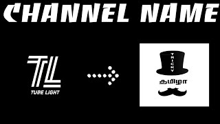 Why we changing our channel name ?? & What about your opinion??