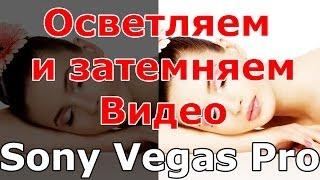 Как сделать видео светлее или темнее + спецэффекты в Sony Vegas Pro(Как сделать видео светлее или темнее + спецэффекты в Sony Vegas Pro https://www.youtube.com/watch?v=9EU4_sFQ8Mk Подписывайтесь на..., 2014-05-29T13:14:21.000Z)