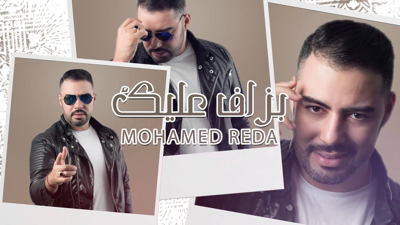mohamed reda ajini mp3