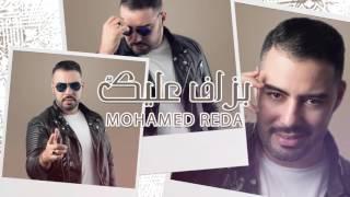 Mohamed Reda … Bizzaf Aleik - Lyrics | محمد رضا … بزاف عليك - بالكلمات