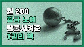 200만원 월급 노예 탈출 시켜준 책 3권 추천