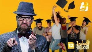 السليط الإخباري الموسم الثالث - الحلقة 12 - عنصرية 101