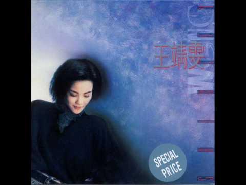 Faye Wong -  Unsettled Heart ( Shirley Wong 1989 )