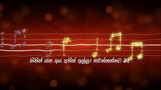 Hithin Yana Aya Athin Alla Nawaththannata Ba (හිතින් යන අය අතින් අල්ලා  නවත්තන්නට බෑ) Thumbnail