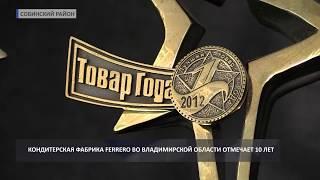 2018 05 21 10 лет заводу Ферреро Роше