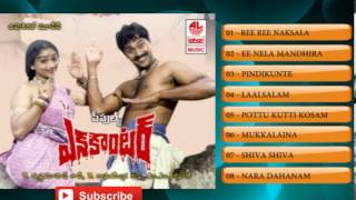 Peoples Encounter Telugu Movie Full Songs | Jukebox | Vinod Kumar, Banupriya