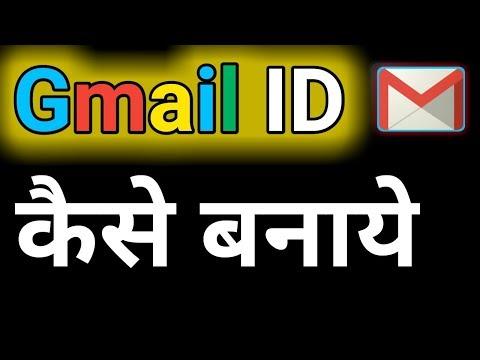 Gmail ID कैसे बनाये