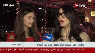 الجولة الفنية - لقاء مع الفنانة لقاء سويدان وابنتها من كواليس حفل محمد رشاد بحضور عدد من النجوم