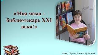 Фильм Гимн профессии библиотекаря