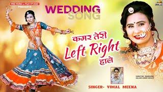 कमर तेरी Left Right (Rajasthani Vivah Geet) Kamar Teri- Marwadi DJ Song। Vimal Meena। Byah Geet। PRG