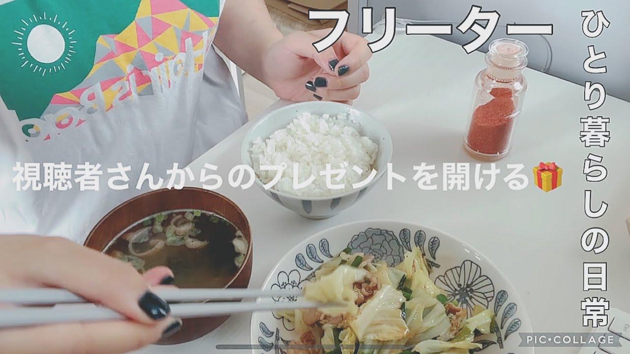 【Vlog】浅野いにおさんのグッズを開ける 視聴者さんから頂いた🎁を開けてテンションが崩壊した日 【フリーター/ひとり暮らし】