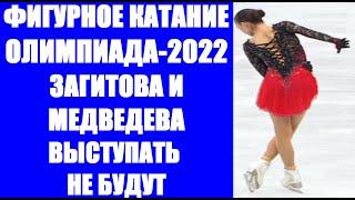 Фигурное катание Олимпиада 2022 На Олимпиаде в Пекине Загитова и Медведева выступать не будут