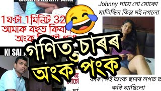 Full Assamese Comedy Facebook Post Video || #Assamese_Funny ||TRBA ENTERTAINMENT