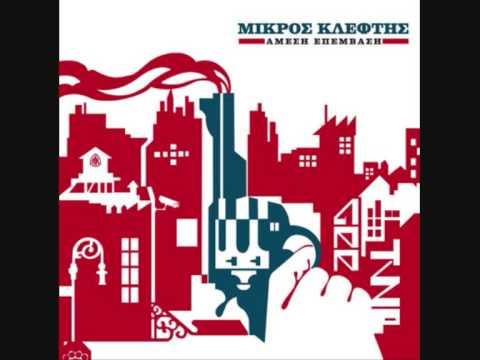 Mikros kleftis  - Martin Scorsese Ft. Hatemost & DJ Stigma